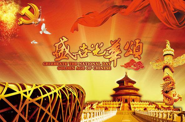 2016国庆节