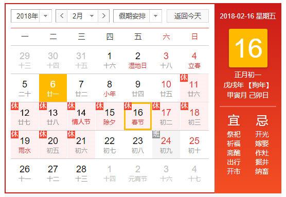 上海翁开尔放假时间