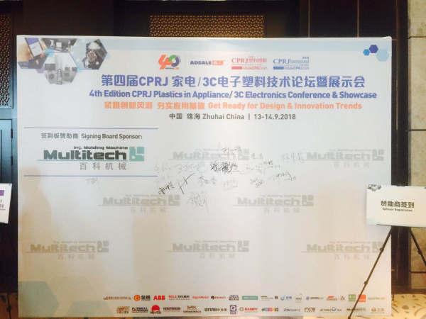 第3届CPRJ家电/3C电子塑料会议